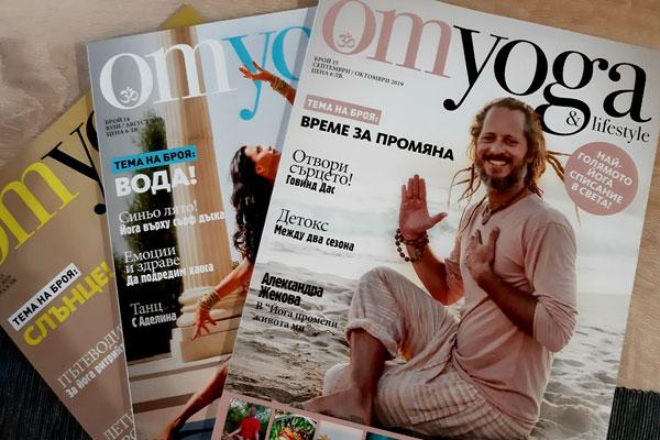 YOGA Premium и най-популярното списание за йога в света - OM Yoga & Lifestyle