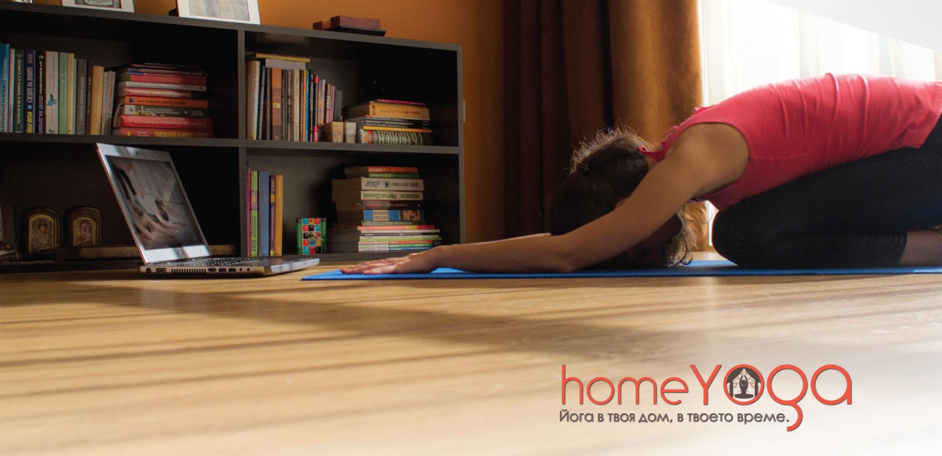 HomeYoga.BG - достъпна йога за всеки, по всяко време
